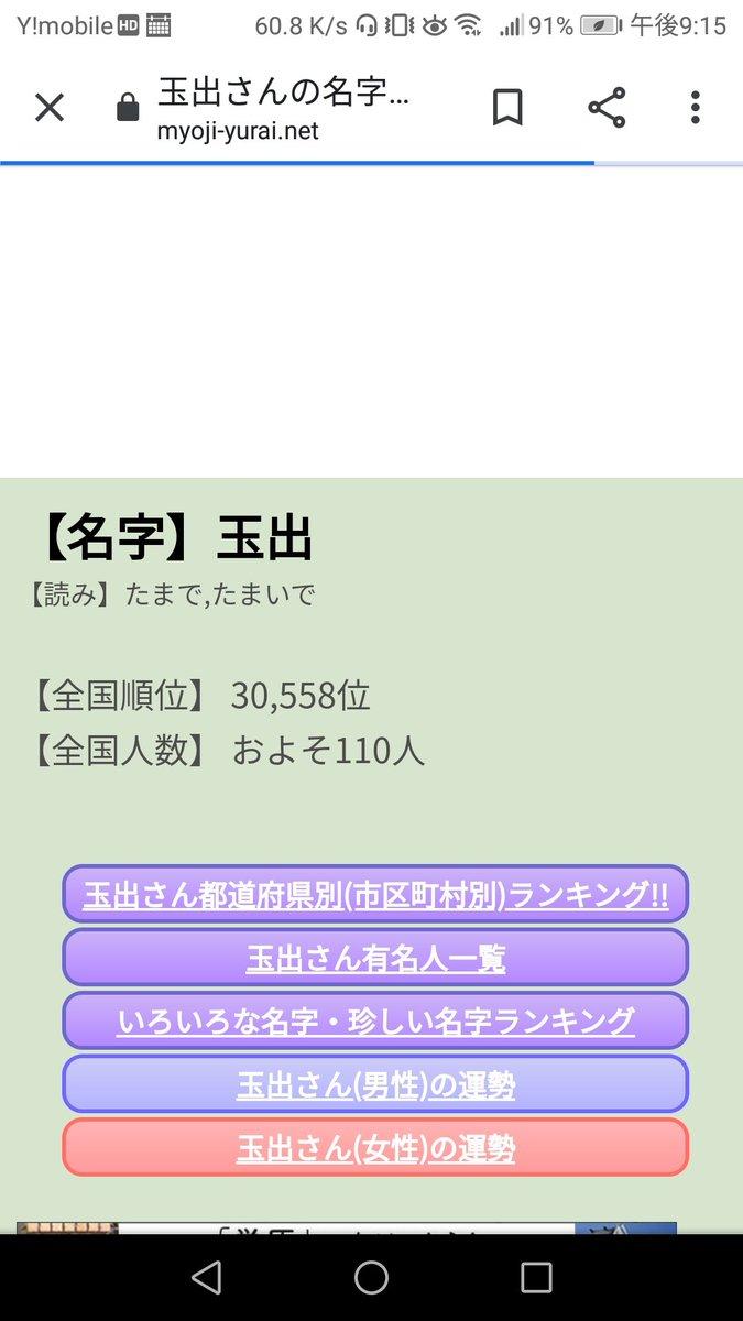 人数 苗字 中国なんでもランキング_01:中国人の姓トップ100