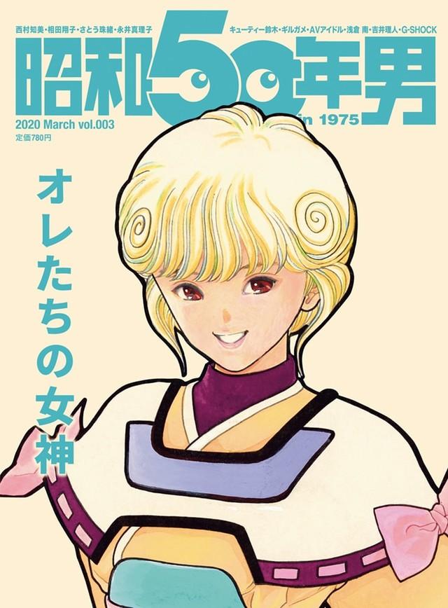 【雑誌】 昭和50年男「オレたちの女神」特集、カバーガールは「電影少女」天野あい