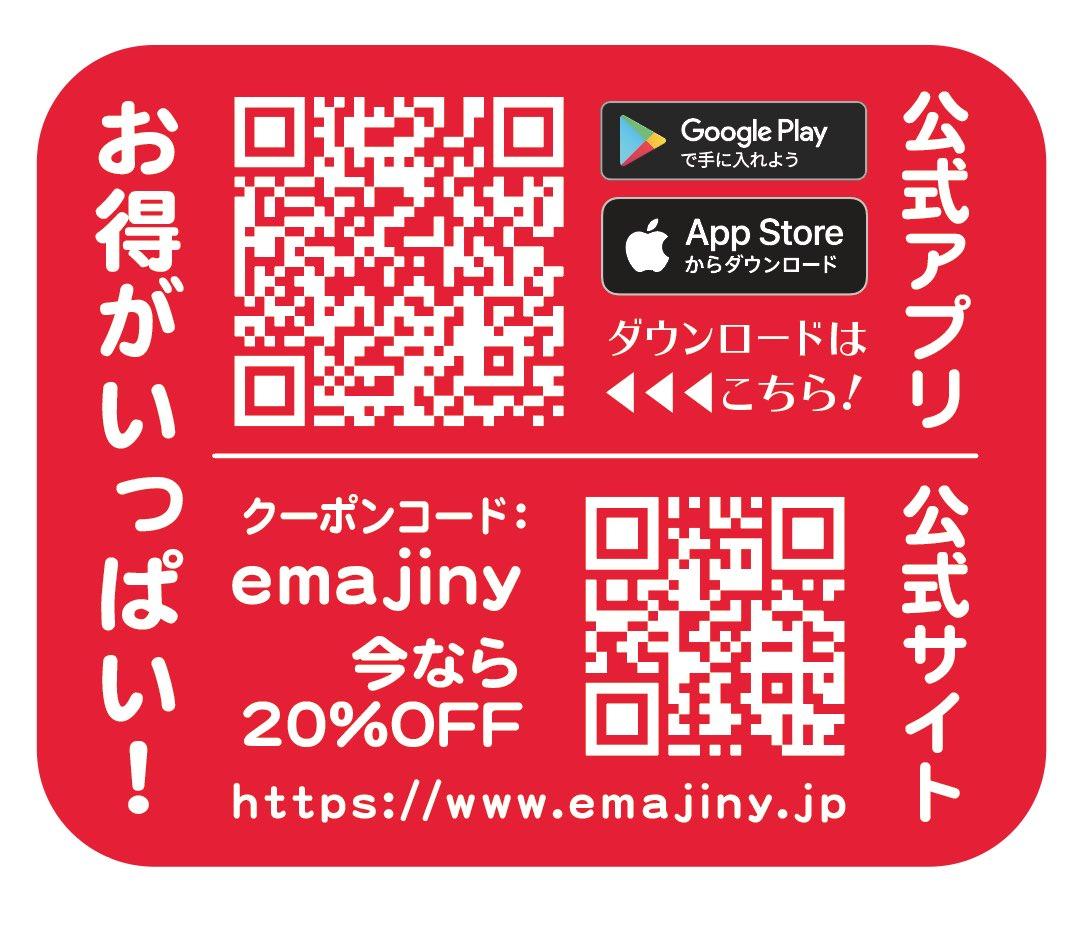EMAJINYのアプリいよいよ誕生㊗️お得がいっぱい🎉アプリDLで【公式】オンラインストアのお買い物で使える1,000Pt進呈🎉 【公式】新規会員登録(無料)で更に1,000Pt進呈🎉 アプリDLはこちら → #emajiny #エマジニー #カラーワックス #アプリ