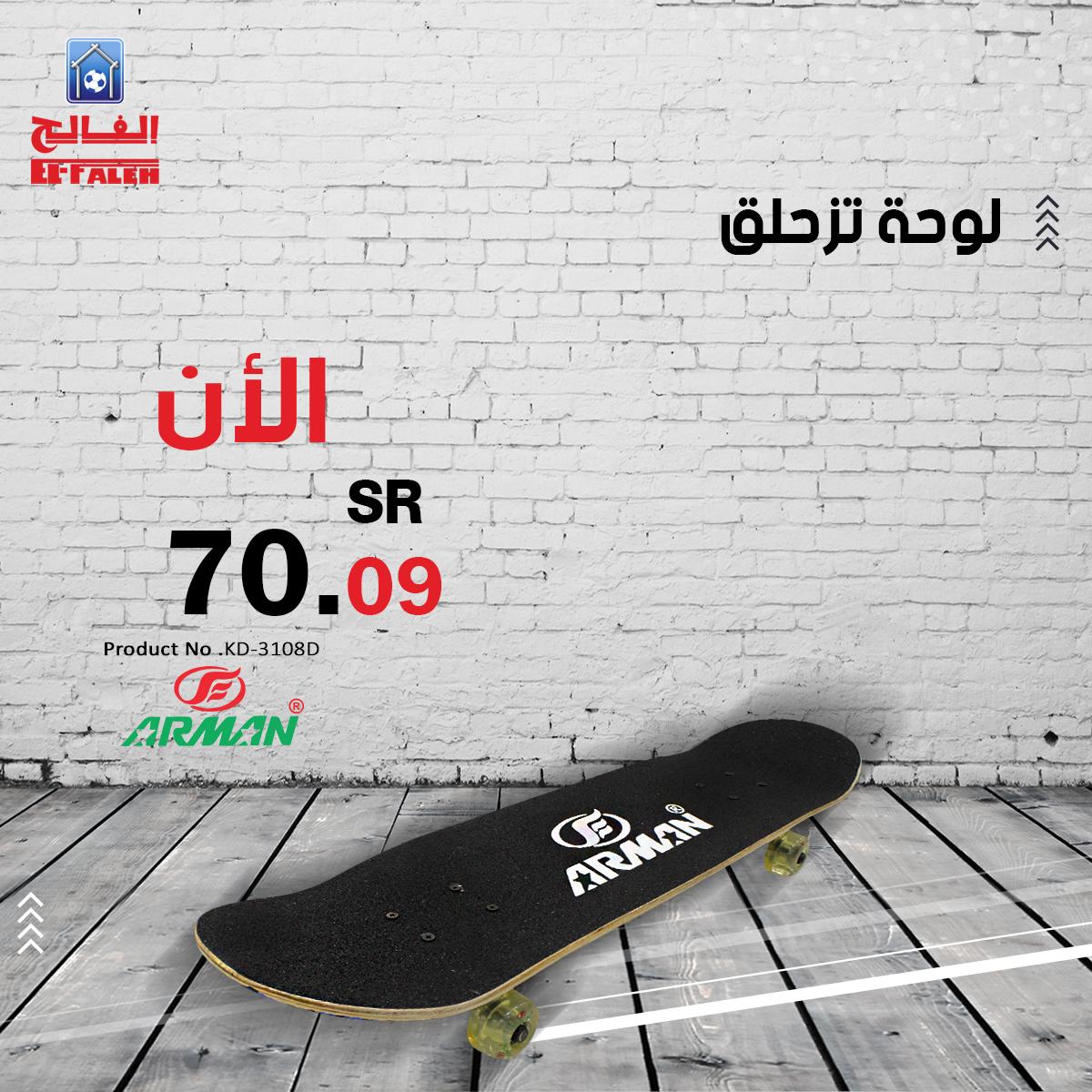 بيت الرياضة الفالح Twitter પર لوحة تزحلق من بيت الرياضة الفالح فقط بـ 70 09 ريال استمتع بهوايتك المفضلة