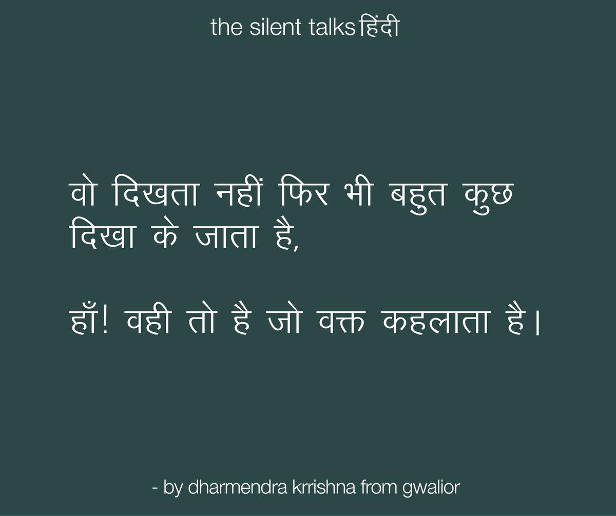 [compact] | Written by Dharmendra Krishna from Gwalior -- #thesilenttalks #TST #writer #writersofinstagram #writersofig #writerscommunity #writerslife #writersofindia #story #storytelling #storyteller #poetryofinstagram #wordporn #microfiction #literature pic.twitter.com/EOsTVB263A