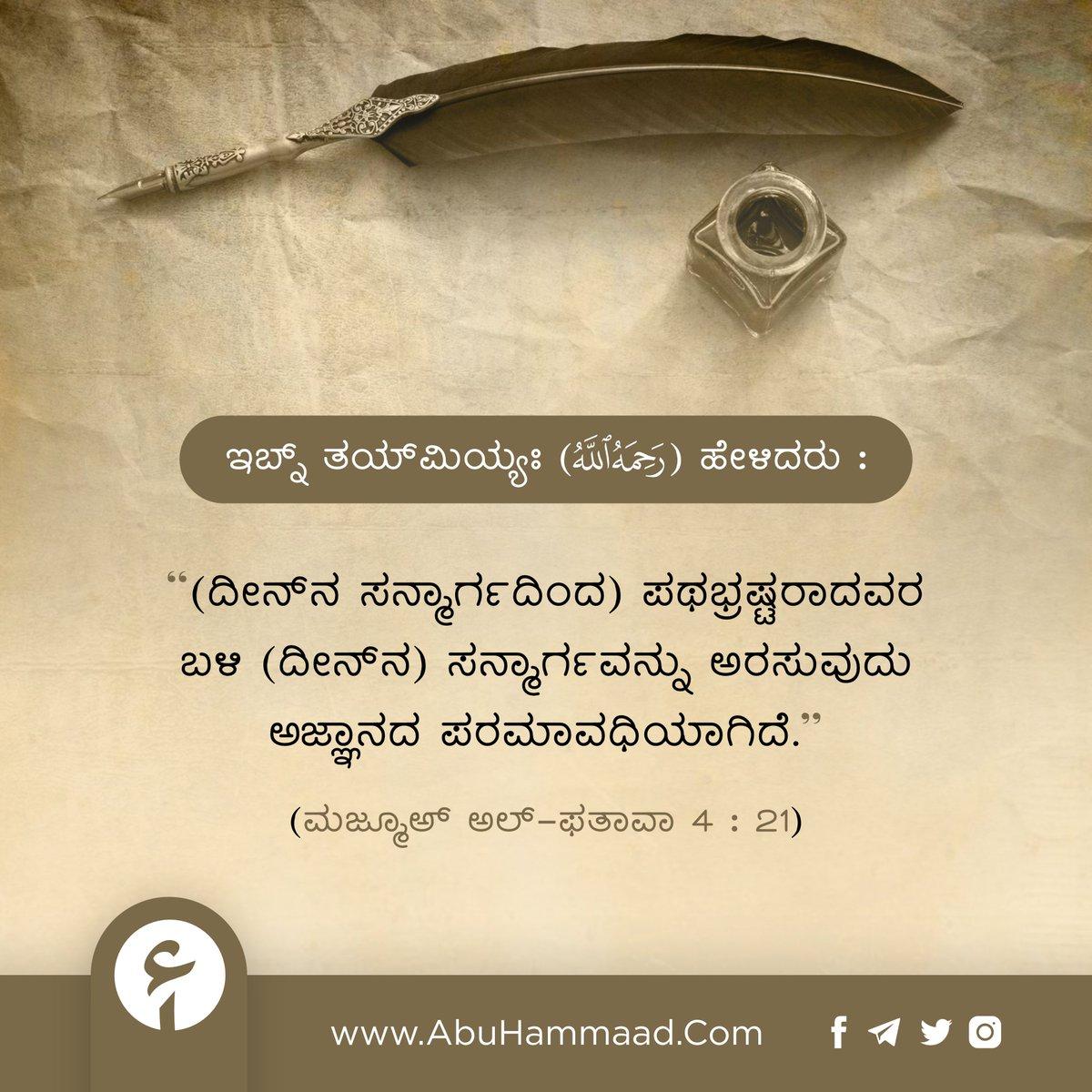 ದಾರಿಗೆಟ್ಟವರ ಬಳಿ ಸನ್ಮಾರ್ಗವನ್ನು ಅರಸುವುದೇ? . . . #islamkannada #kannada #islamickannadaposters #salafikannada #abuhammaad #mangalore #kannadaquotes #karnataka #ಇಸ್ಲಾಂ #ಇಸ್ಲಾಮ್ #ಕನ್ನಡ