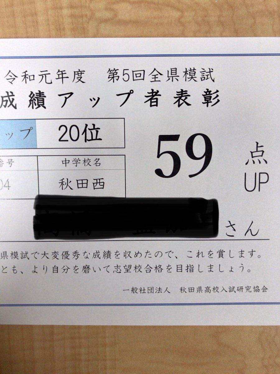 入試 秋田 発表 高校 県 合格