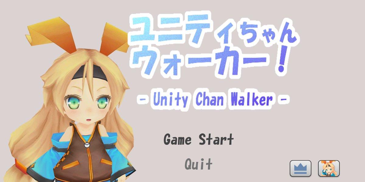 『ユニティちゃんウォーカー!』リリースしました❗️😆個人では初めてのゲーム公開になります。至らない点はありますでしょうが、楽しんでいただければ幸いです。▼android ↓↓#Unity #unitychan #ユニティちゃん #ユニティちゃんウォーカー