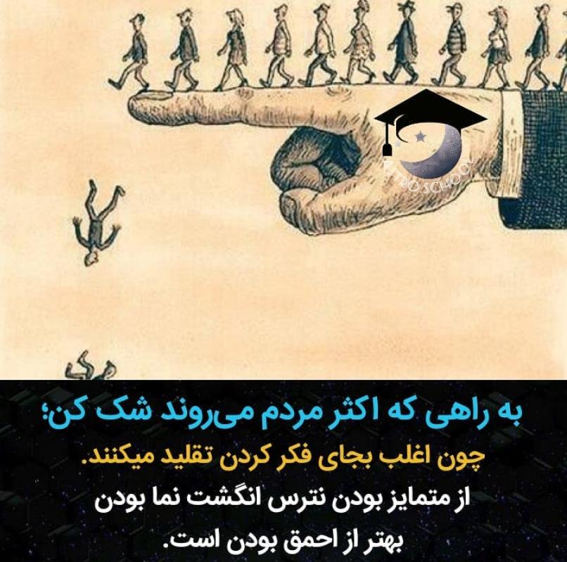 #تفکر #اندیشه #راه #خرافات #اکثریت #رمه #شک #تقلید #احمق #جهل #ترس #جهل_استاتیک #توهم  مراقب باشید دچار توهم هم نشوید 😉 https://t.co/WTVHZnIZl8