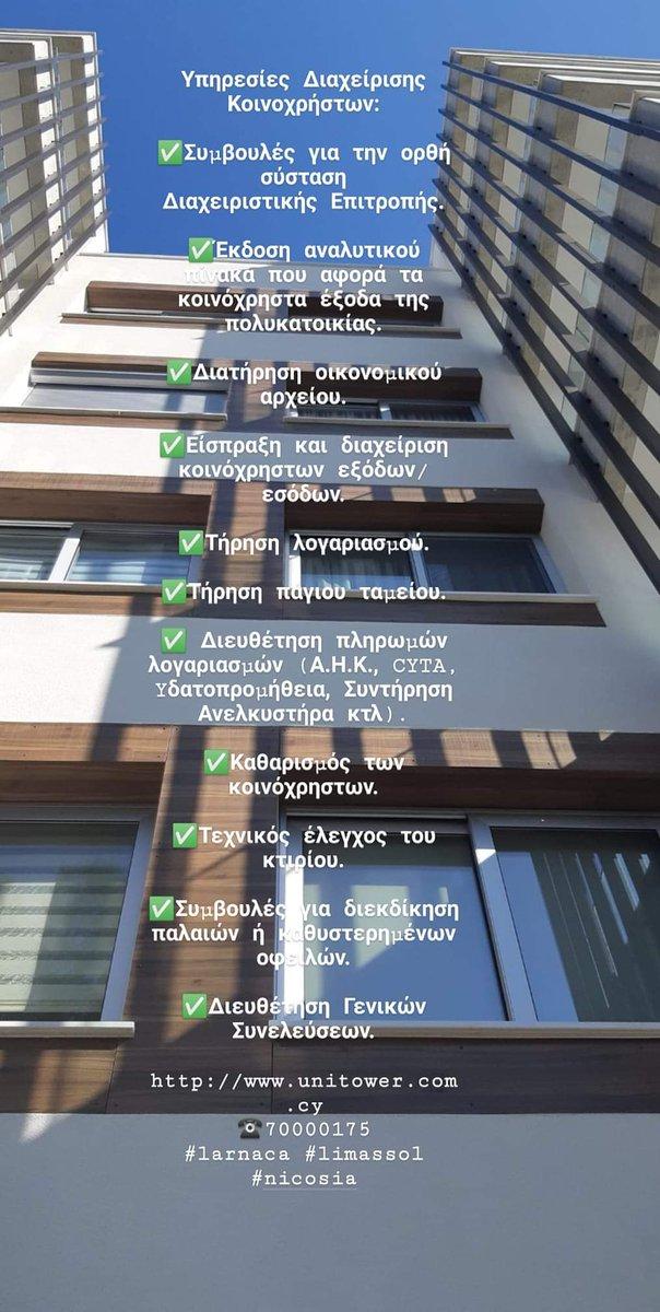 #unitower #koinoxrista #buldingmanagement #propertymanagment #commonexpenses #limassol #larnaca #nicosia #cypruspic.twitter.com/IswRW35qjA