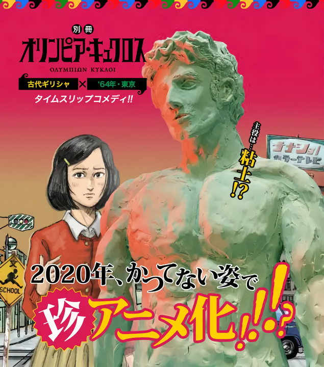 NEWS: Thermae Romae Manga Authors Other Time-Slip Comedy Olympia Kyklos Gets Clay Anime Adaptation ✨ More: got.cr/kyklos