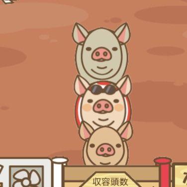 【ようとん場MIX】本格豚育成ゲーム 豚を育てて出荷しよう #ようとん場MIX #yotonmixおはようございます。今日は不具合??でツイートできなくて今送ってます。もふもふな~💕🌸🐽🍀で今日もやらかしてきます😜