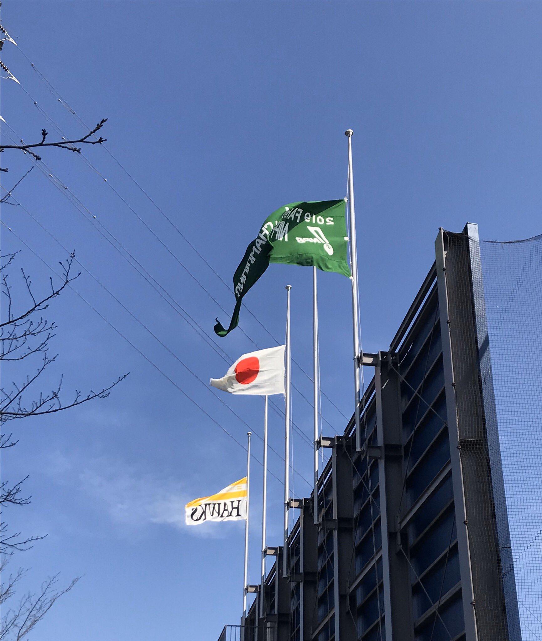 野村克也さんの訃報に接しました。 ホークスのキャンプ地でも半旗が掲げられています。 選手としてのご功績はもちろん、ストライキの末に誕生した楽天イーグルスでのご尽力にも深い敬意を表するとともに、心からご冥福をお祈り申し上げます。