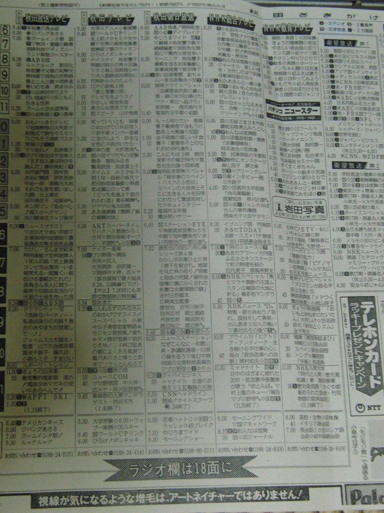 テレビ 欄 青森