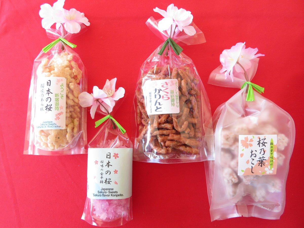 今春初登場!桜のお菓子が入荷しました。かりんと、金平糖、おこし、あられのラインナップです。桜の葉を練り込んだ春先取りのお菓子でお持ち帰りにも食べ歩きにもぴったりなサイズです。ゆりのき売店を除く各売店で販売中です。 #新宿御苑 #桜のお菓子 #土産