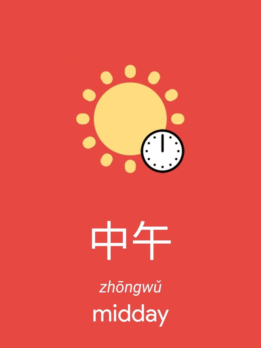 中午 (zhōngwǔ)midday #Chinesimple #HSK #HSK1 #WordOfTheDay