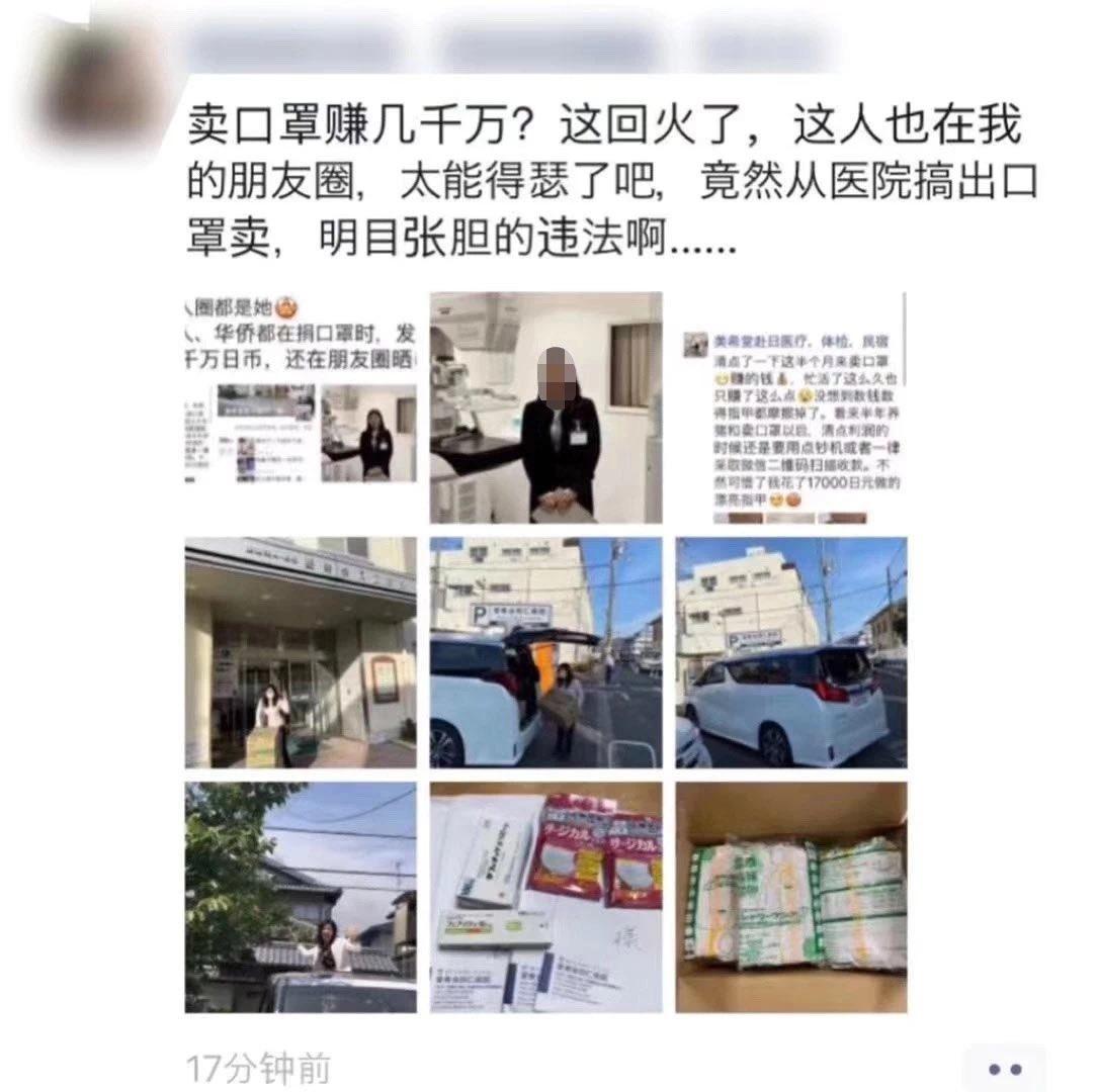現在、中国ネットの炎上事件を紹介します。  日本でマスクを買いまくり、中国に高く転売し莫大な利益を得ったある在日中国人が、京都の某病院からもマスクを入手したことが発覚され、大変話題になっています。  中国メディア「东京新青年」の報道を引用して、説明しますので、最後までお読みください