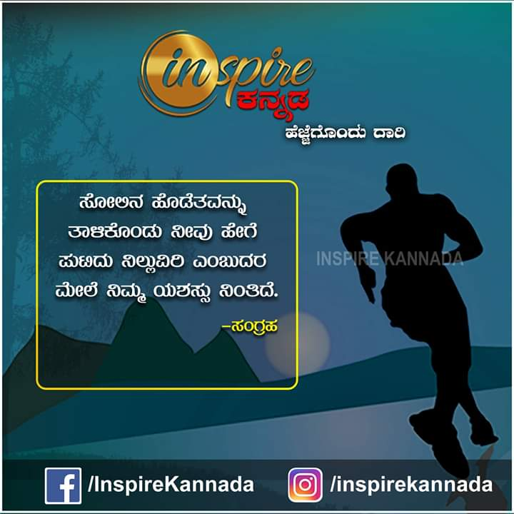 Inspire Kannada - Daily Quotes..!  #InspireKannada #HejjegonduDaari #QuoteOfTheDay #KannadaQuotes #tuesdaythoughts #tuesdayMotivation