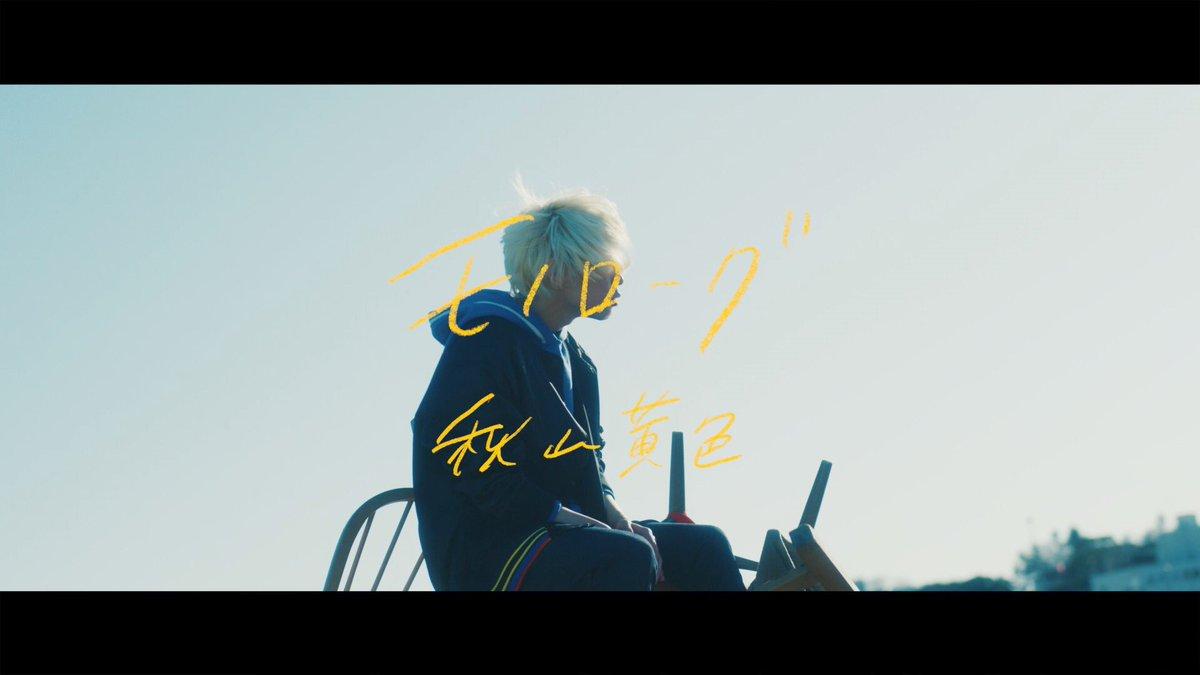 「秋山黄色の裏垢」TIME LINE&BLOG更新🕺🌟21:00〜「10の秘密」第5話!そしてその後22:00〜ドラマ主題歌「モノローグ」のMUSIC VIDEOプレミア公開🌟視聴予約はこちら【iOS】【Android】#秋山黄色#秋山黄色の裏垢