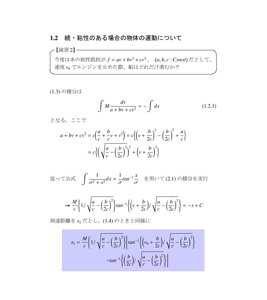 ナビエ ストークス 方程式 導出