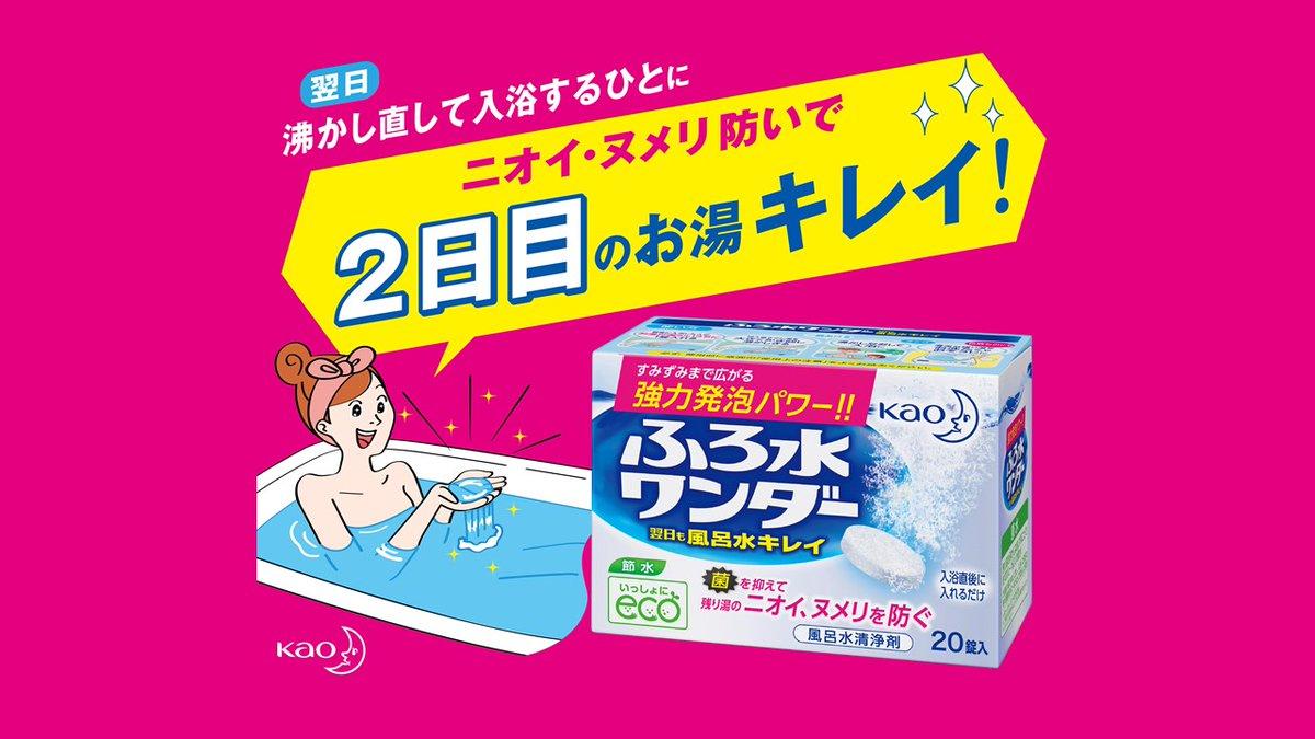 ワンダー 風呂 水