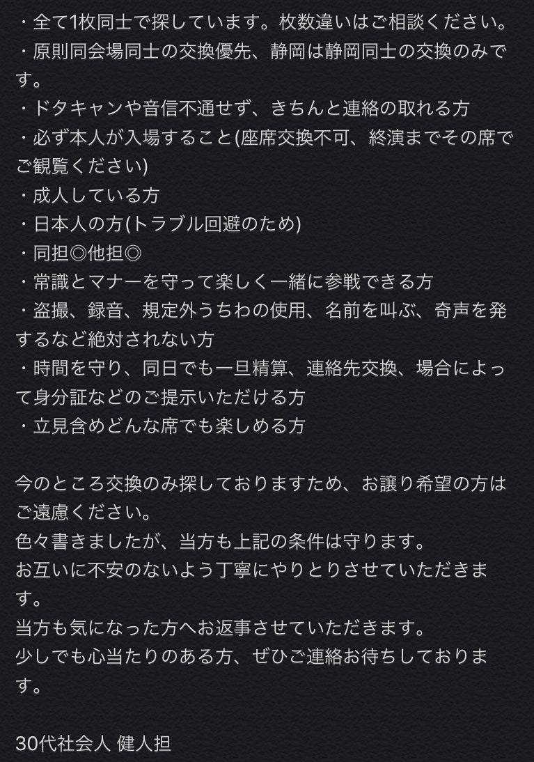 福井 セクゾ