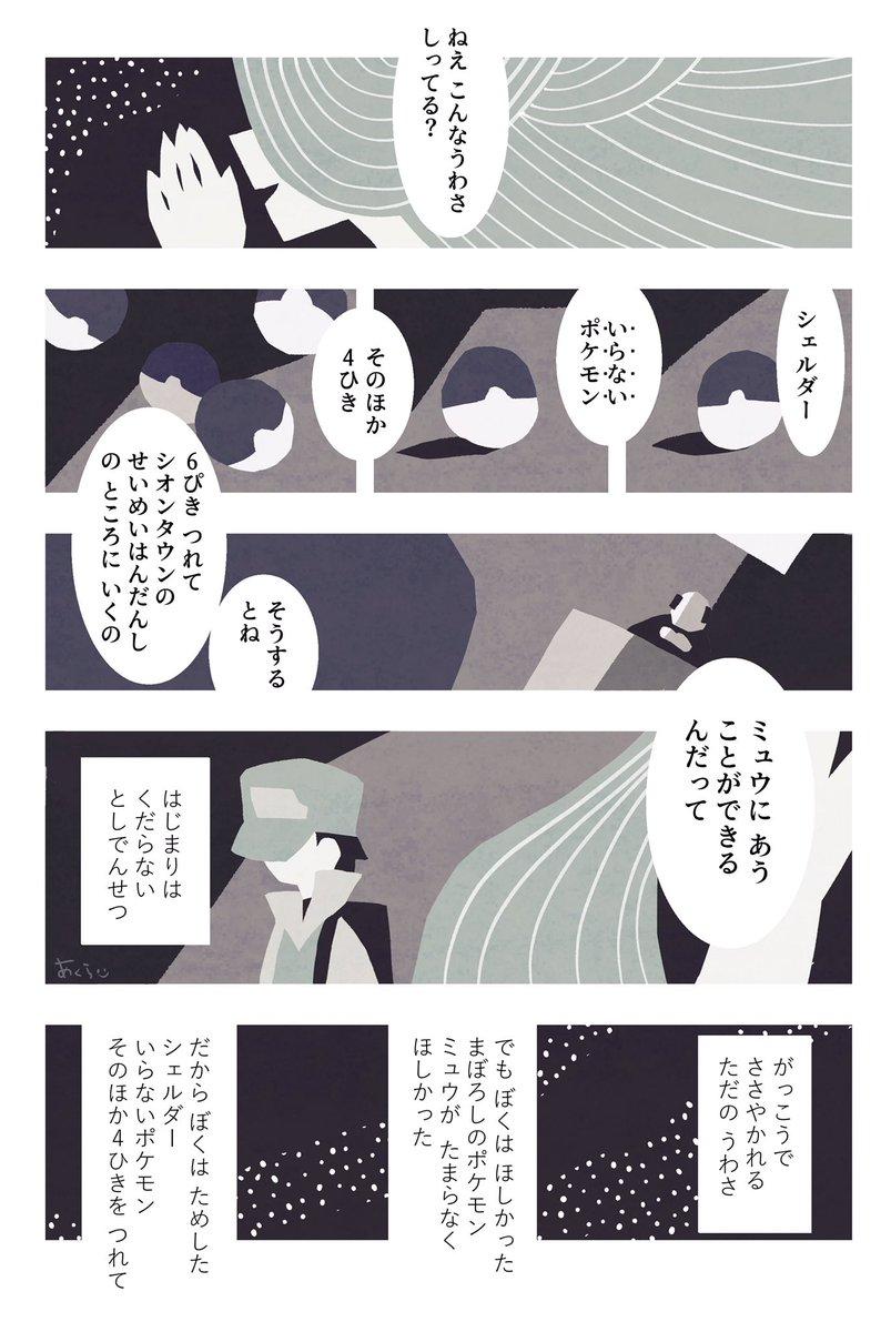 ポケモン 都市 伝説 怖い