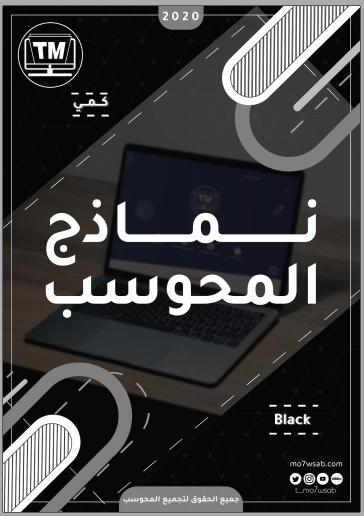 أ عـمـرو أبـوريـا V Twitter قدرات محوسب تجميعات 85 نموذج الإصدار الثاني الأسود تصحيح أخطاء الإصدار الأول وبعض الإضافات البسيطة Https T Co Lbjx3isid3 Https T Co Robtdsxoad