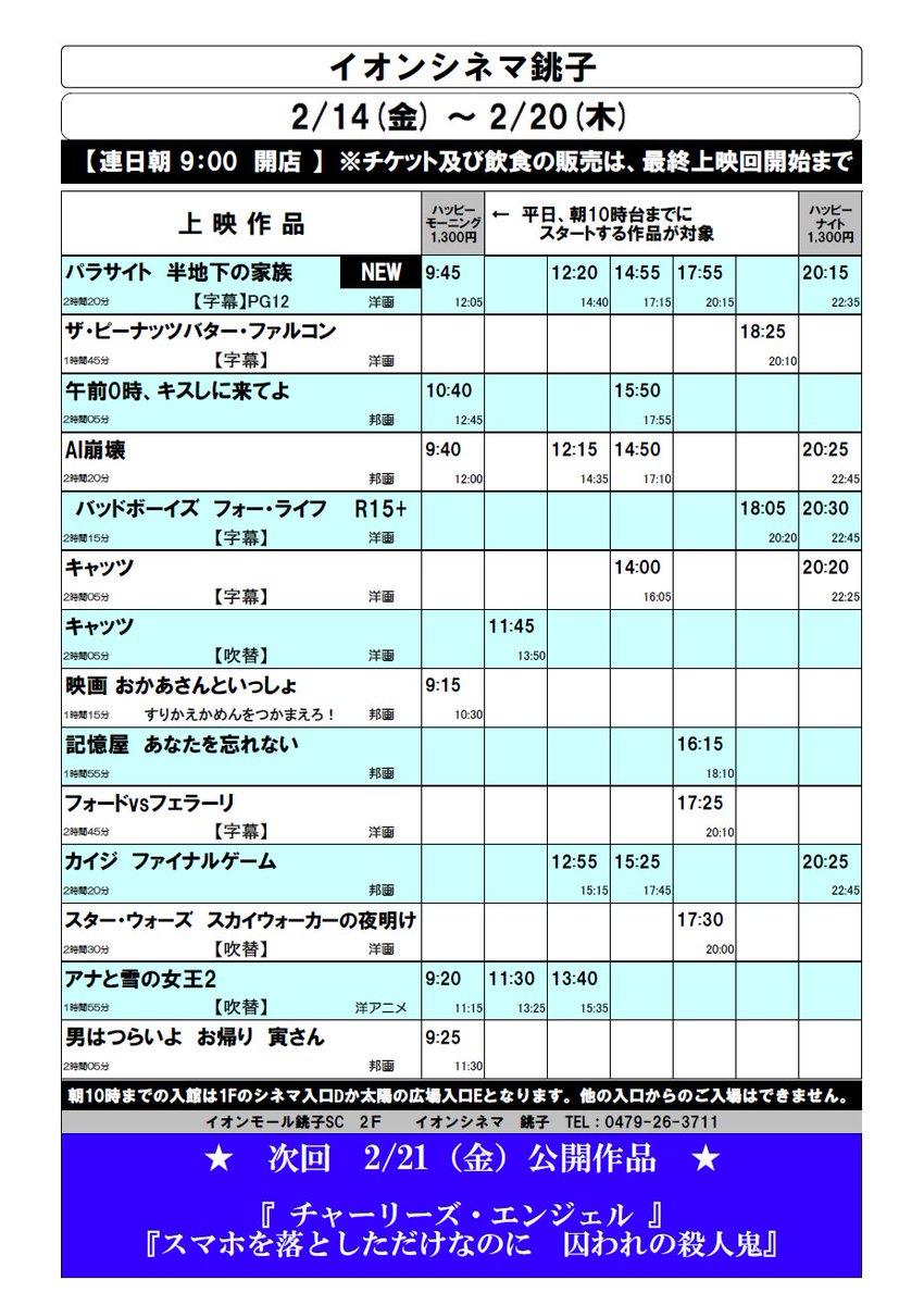 銚子 イオン シネマ