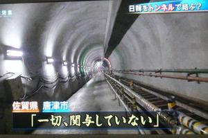 韓 トンネル 日 海底