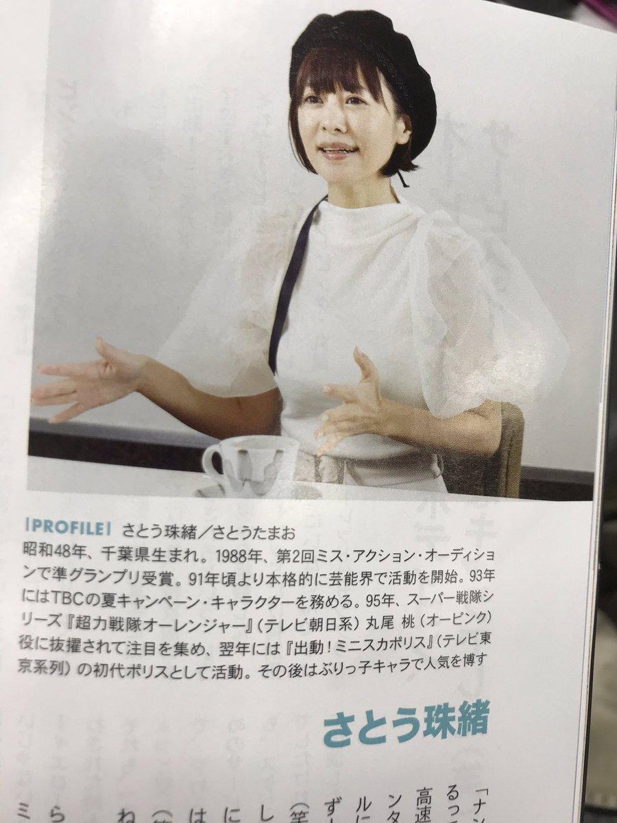 アテナ 佐藤 珠緒