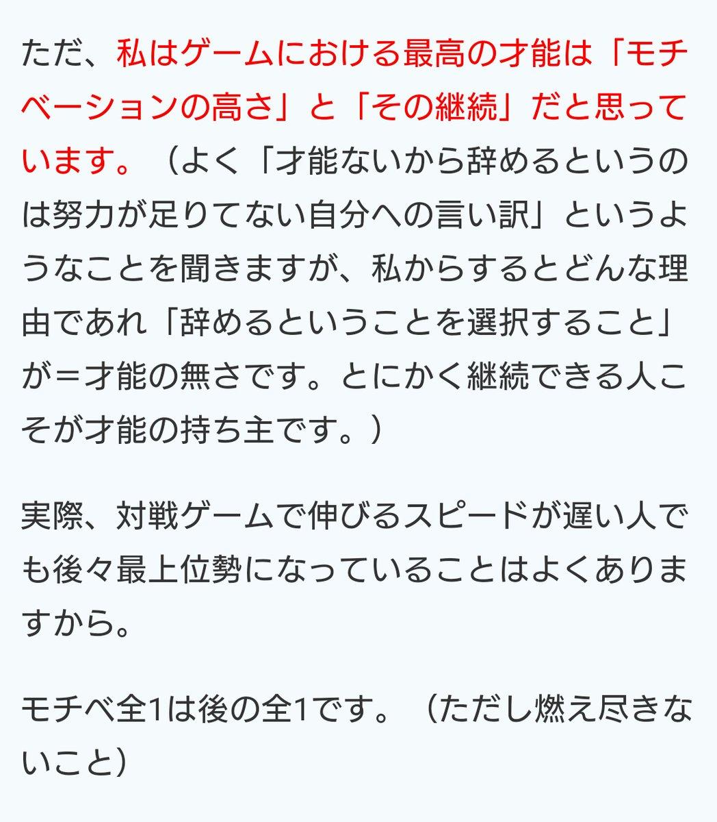 @x_inumaru_x ログイン日数5年間相当以上と、続けられてきた事こそ犬丸さん最強の武器であり、才能ですよ!画像は、とあるスマブラ攻略サイトより引用させてもらったものですが、いいこと書いておられるなぁと素直に思いますのでね。モンストは対戦ゲームではありませんが、続ける事が尊い事に変わりはない。