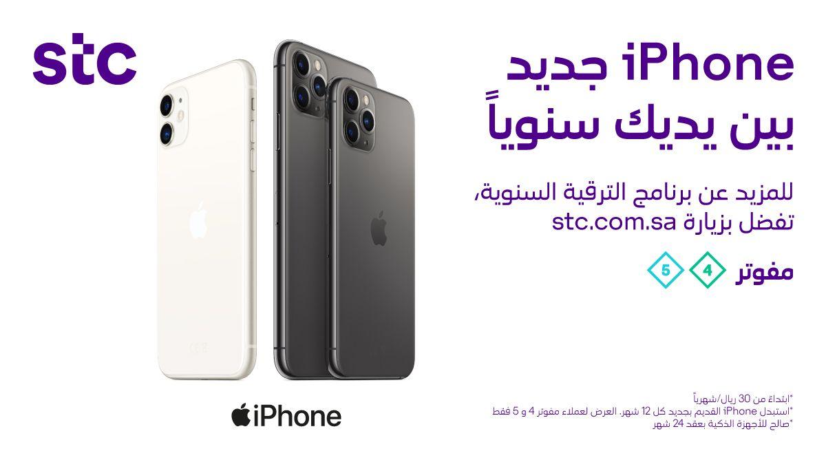 العناية بالعملاء Stc السعودية On Twitter حياك الله استحقاق الاجهزة للجوال يكون على باقات المفوتر للجوال طاب يومك