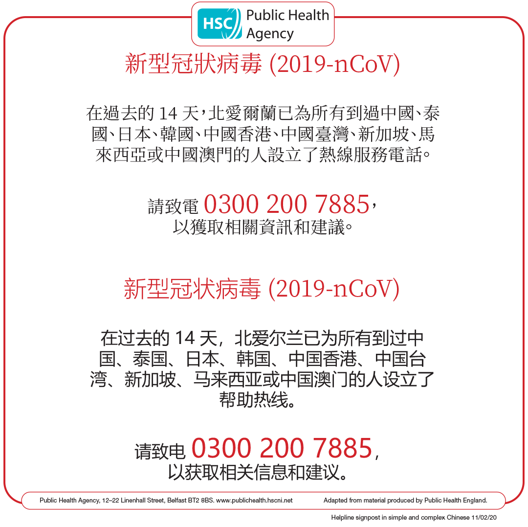 A helpline has been set up in Northern Ireland for anyone who has been to China, Thailand, Japan, Republic of Korea, Hong Kong, Taiwan, Singapore, Malaysia, or Macau in the last 14 days. Call 0300 200 7885 for info & advice. #NovelCoronavirus More @ pha.site/Coronavirus