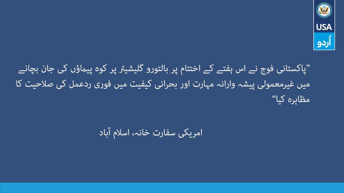 اسلام آباد میں امریکی سفارت خانے کا پاکستانی فوج کی پیشہ وارانہ مہارت پر بیان #USEmbassyISB #USPAK #USinPAK #PakArmy #ISPR #Baltoro