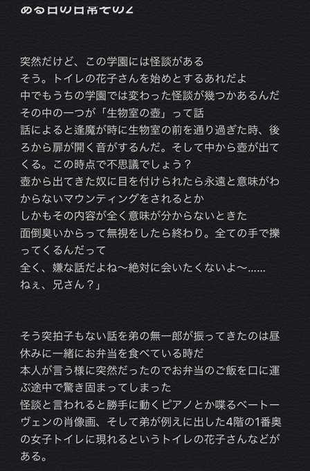 無一郎夢小説
