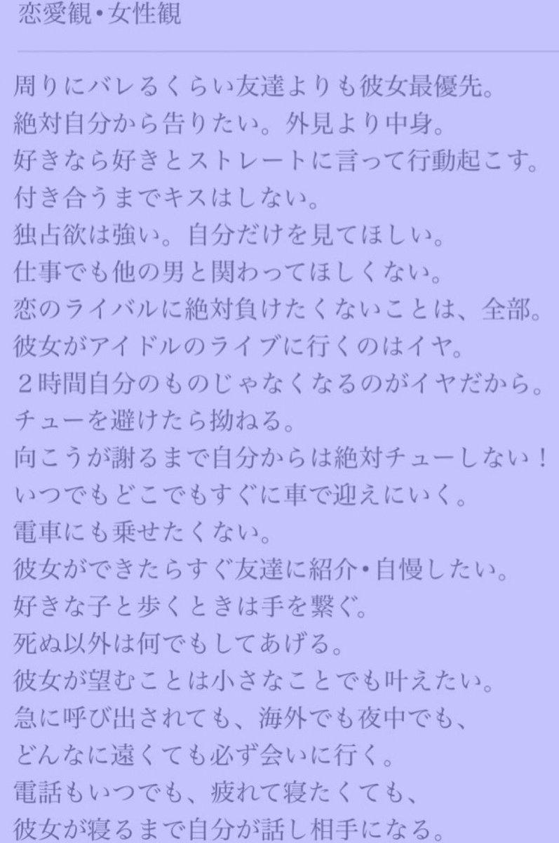 恋愛 観 紫 耀 平野