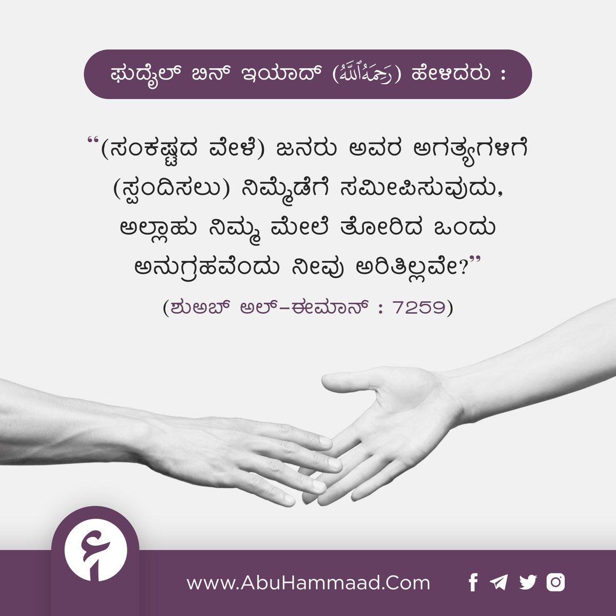 ಜನರ ಅಗತ್ಯಗಳಿಗೆ ಸ್ಪಂದಿಸಿರಿ... . . . #islamkannada #kannada #islamickannadaposters #salafikannada #abuhammaad #mangalore #kannadaquotes #karnataka #ಇಸ್ಲಾಂ #ಇಸ್ಲಾಮ್ #ಕನ್ನಡ