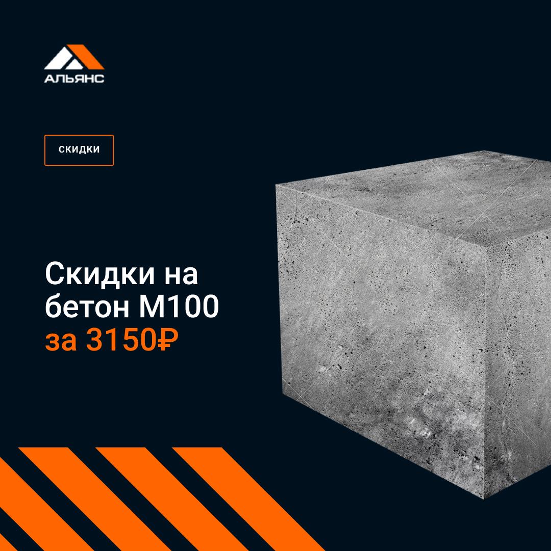 Бетон альянс глиноземистый цемент москва купить