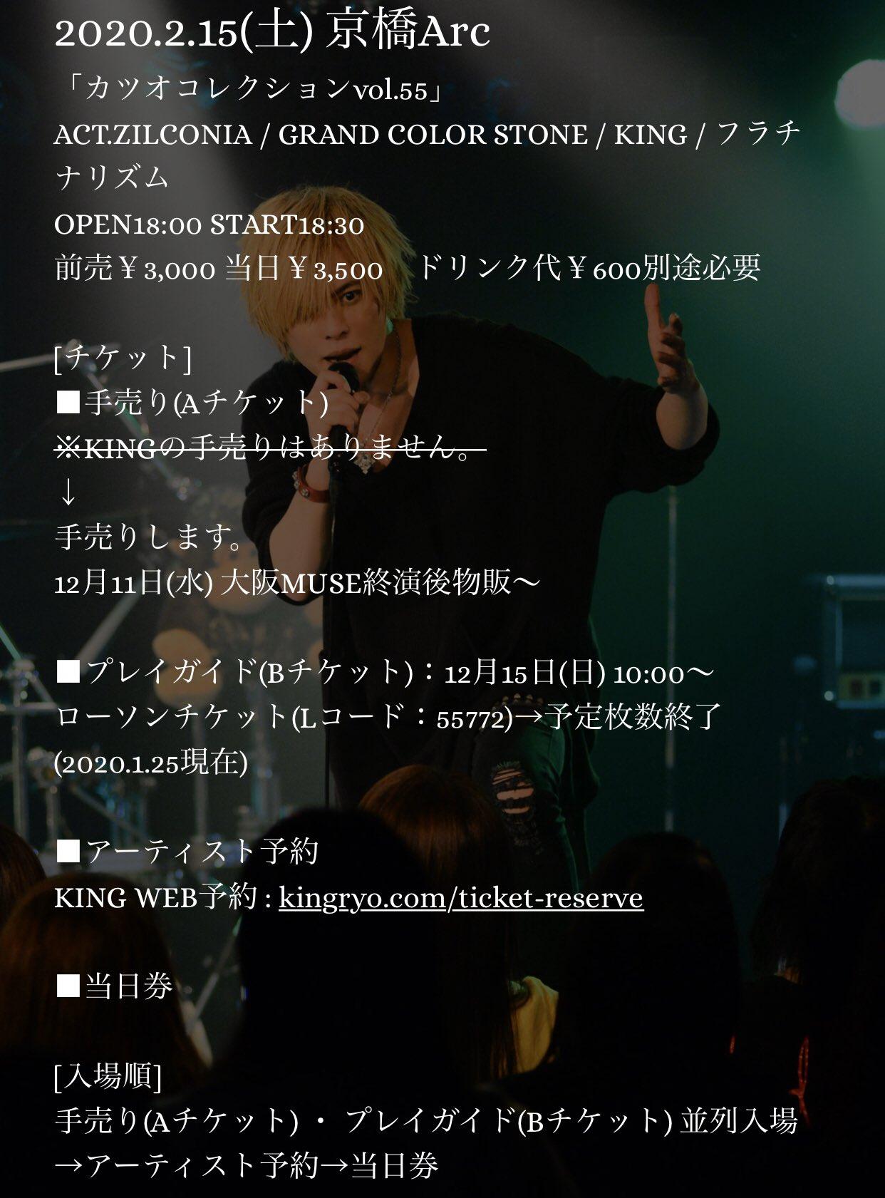 画像,【NEXT】2020.2.15(土) 京橋Arc「カツオコレクションvol.55」OPEN18:00 START18:30前売¥3,000 当日¥3,500 D…