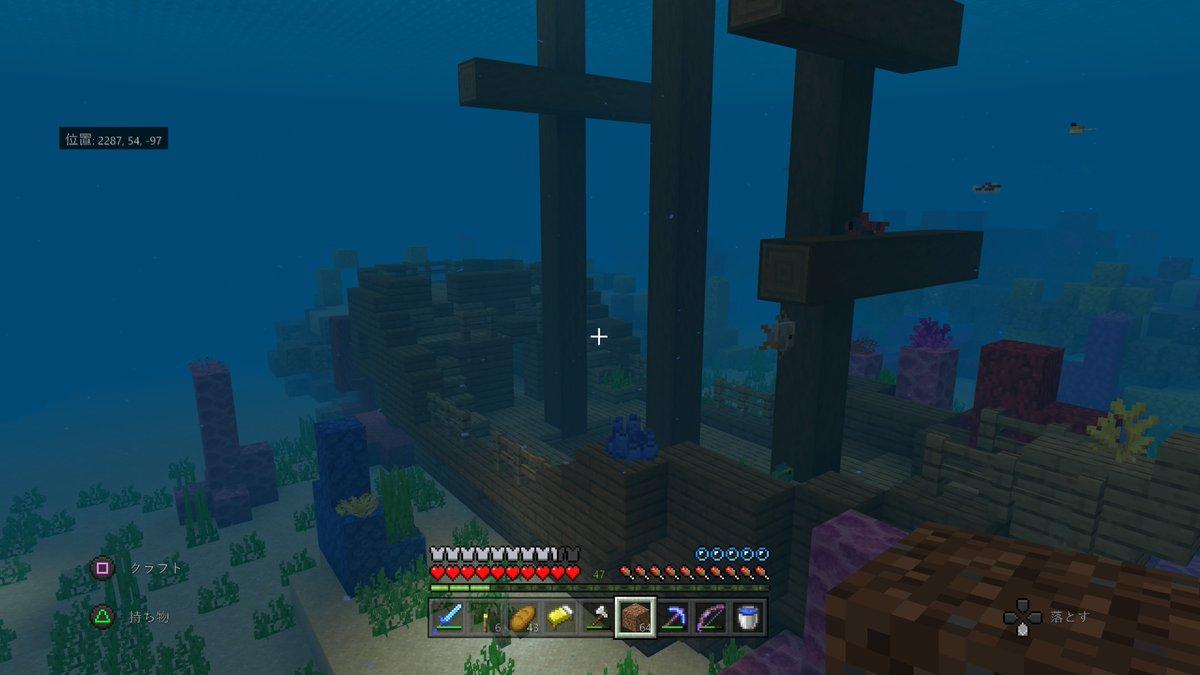 2/11マイクラ沈没船を見つけたよ♪コンジットが出来たので、設置する為に呪いを受けながらプリズマリンをゲットです^^;さぁ~海底神殿を攻略するよ!#PS4share