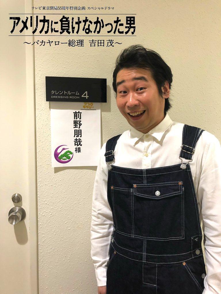吉田 茂 テレビ 東京