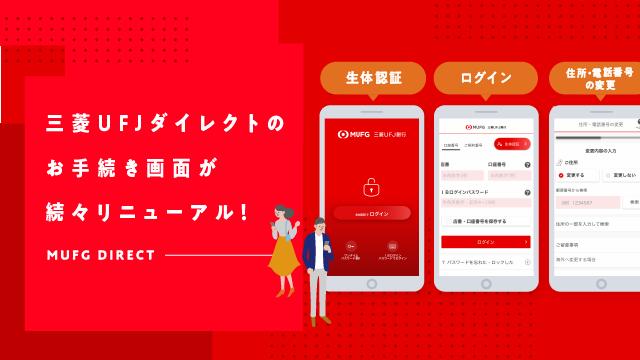 三菱 インターネットバンキング