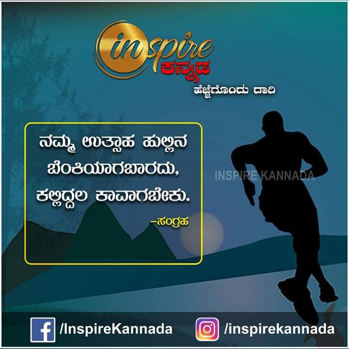 Inspire Kannada - Daily Quotes..!  #InspireKannada #HejjegonduDaari #QuoteOfTheDay #KannadaQuotes #WednesdayWisdom #WednesdayThoughts #WednesdayMotivation