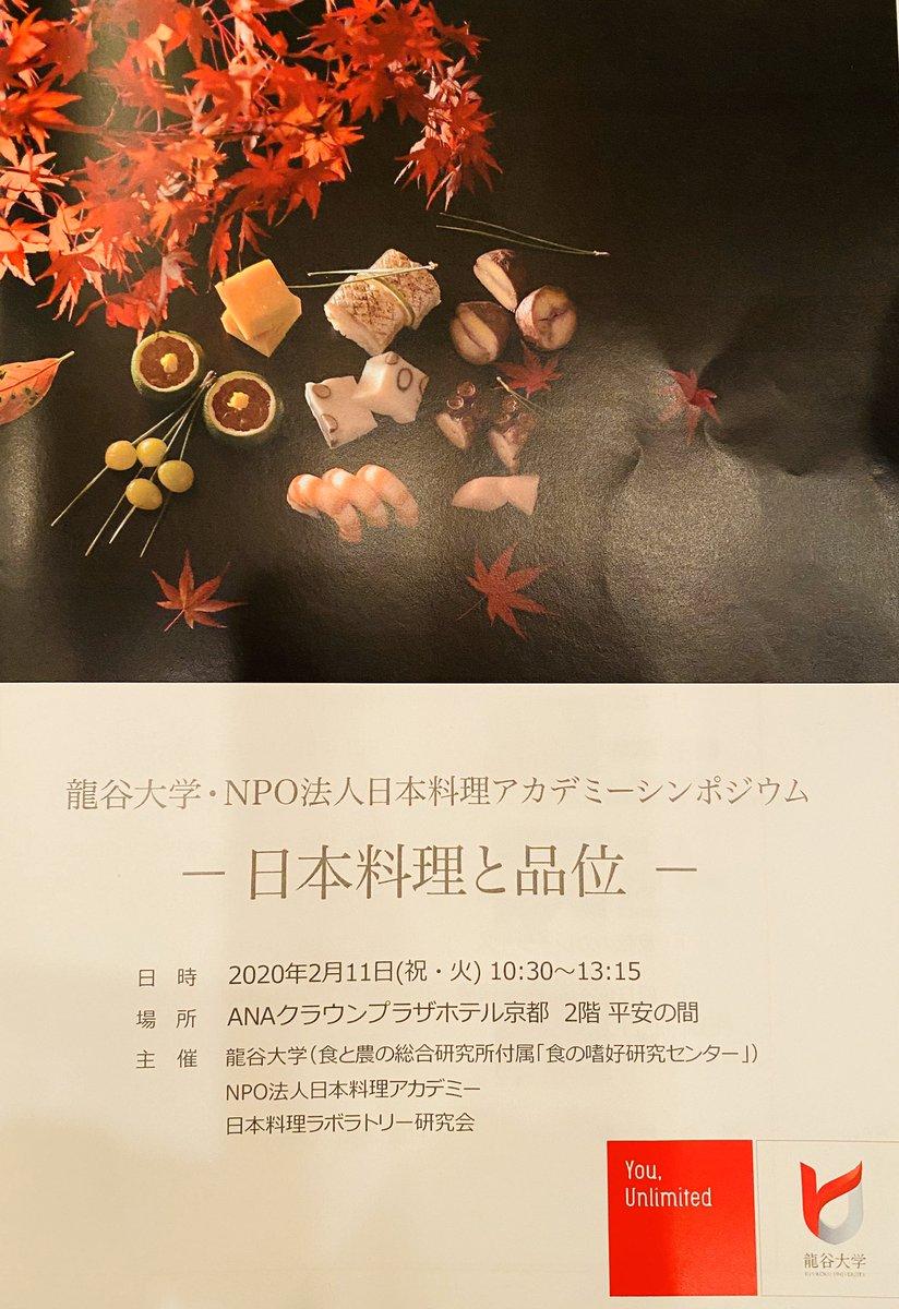 日本 料理 アカデミー