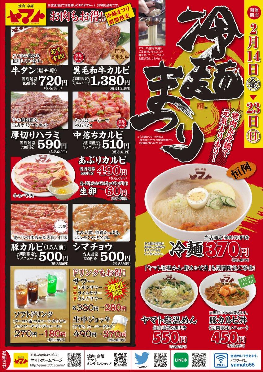祭り 冷 麺 焼肉 ヤマト