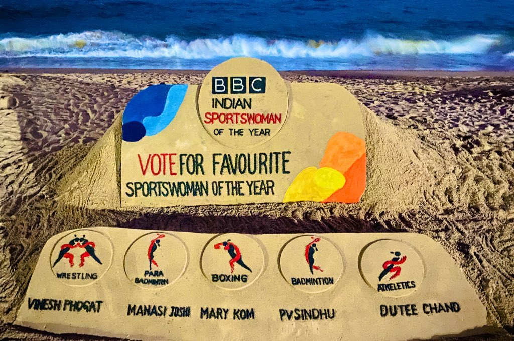 Vote for your favourite BBC Indian Sportswoman of the Year @DuteeChand @Pvsindhu1 @Phogat_Vinesh @joshimanasi11 @MangteC @BBCHindi @BBCSport #BBCISWOTY #ChangeTheGame To Vote Click here bbc.co.uk/news/resources… @BBCIndia . My SandArt at Puri beach .