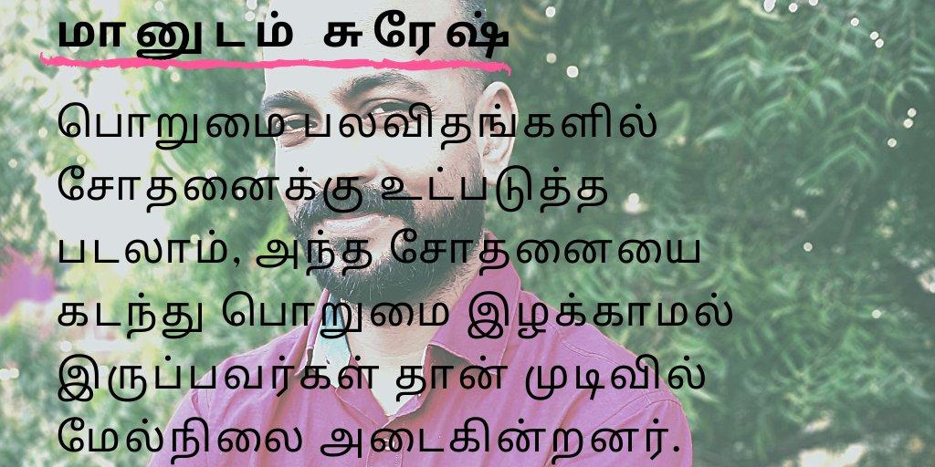 Share if you agree #TamilMotivationalQuotes #TamilWhatsappStatus #tamiltrendquotes #tamilstatus #tamilquotes #tamillifequotes #tamilmotivational #tamilstory #tamilinspire #tamilinspiration #maanudamsureshpic.twitter.com/iUHwZuNQjv