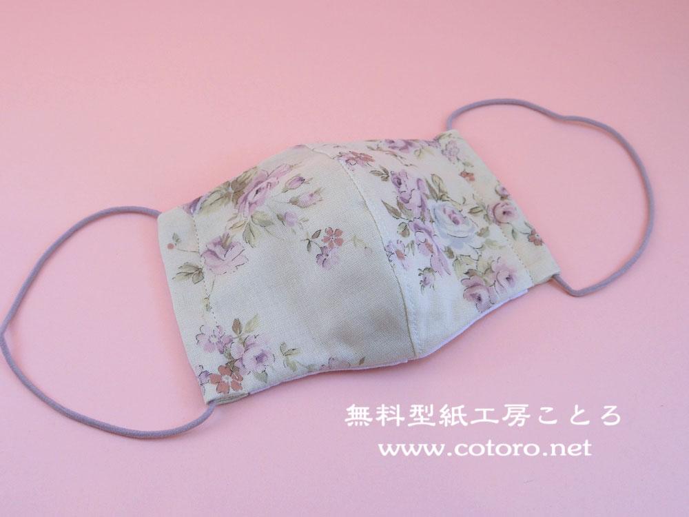 立体 こと ろ 工房 無料 マスク 型紙