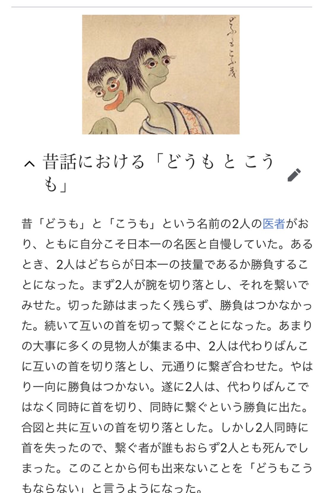 「どうもこうも」の語源が怖すぎてWikipedia読みながら本気で泣きそう