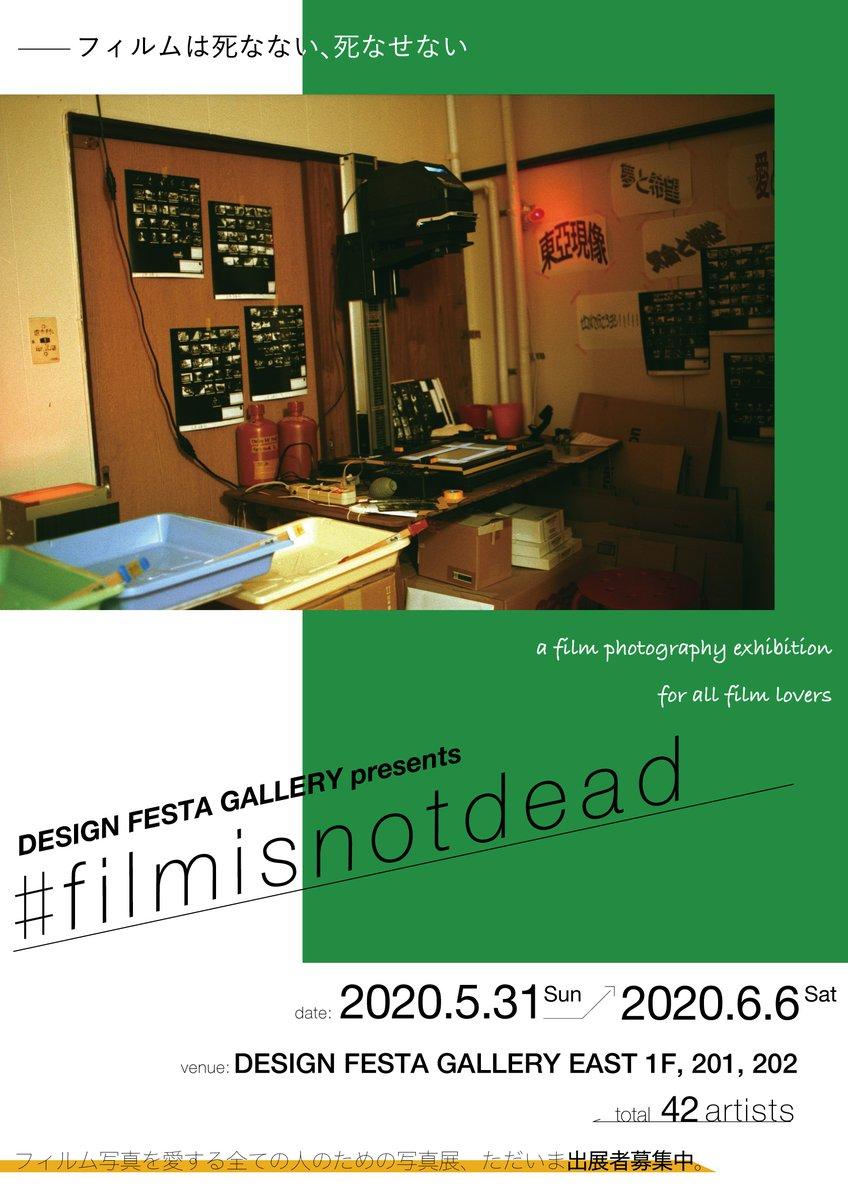 参加者募集中  フィルム写真愛好家のための一般参加型写真展 #filmisnotdead が今年開催!規模拡大に伴いただいま参加者を絶賛募集中です  フィルムの灯を絶やさないために、フィルムが好きでたまらないという皆さまの参加をお待ちしてます!  募集要項はコチラ https://designfestagallery-diary.blogspot.com/2019/10/111-filmisnotdead-3.html…pic.twitter.com/kC6avgZyq4