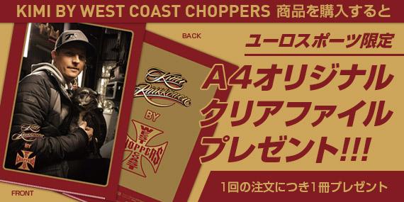 #ライコネン クリアファイル プレゼント!  KIMI by West Coast Choppers商品を購入された方にES限定A4クリアファイルをプレゼント!!  https://www.euro-sports.jp/f1/result.html?res_f=0&wteam_id=&wdriver_id=3… #f1jp