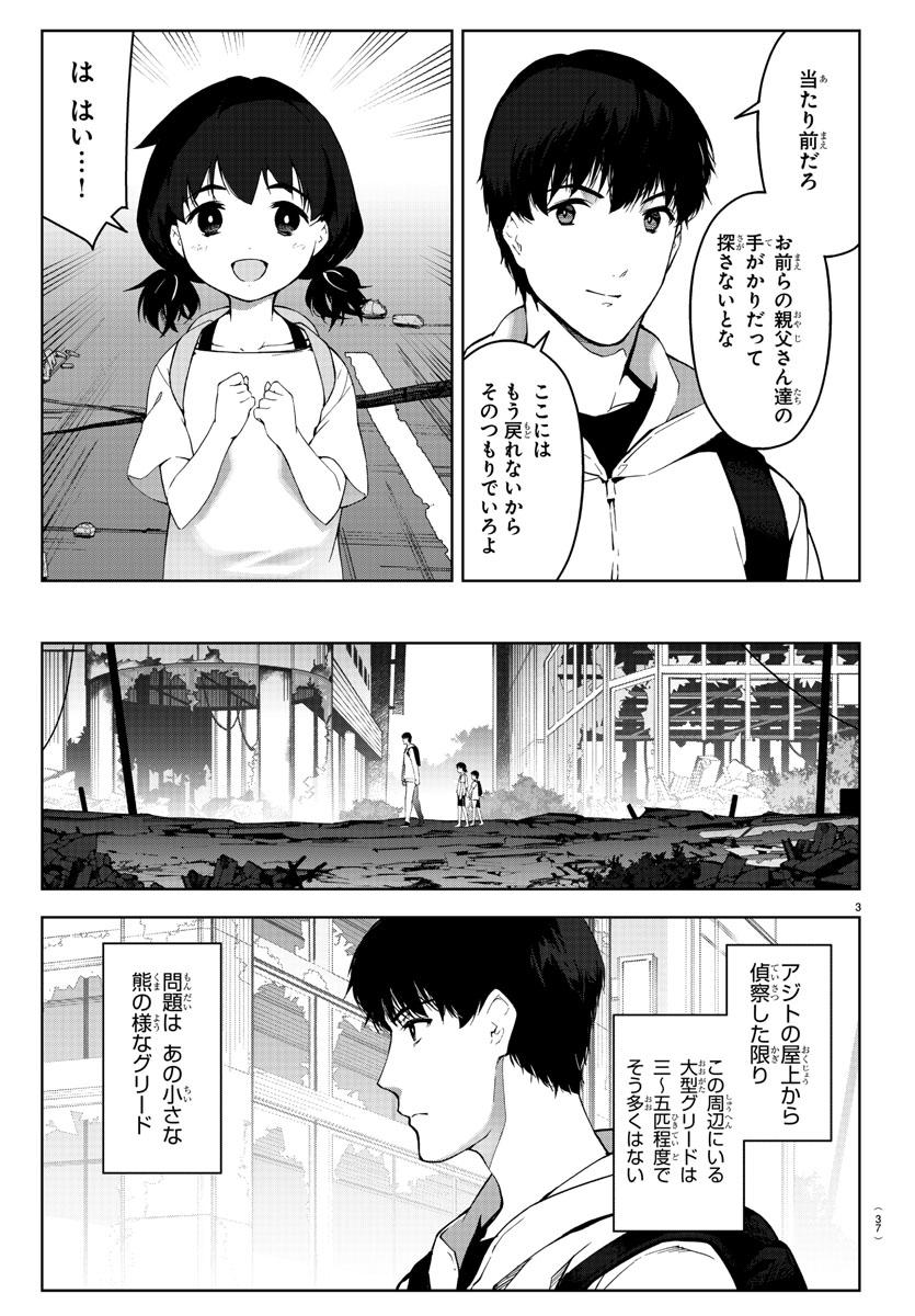 巻 20 ダーウィン ゲーム ズ