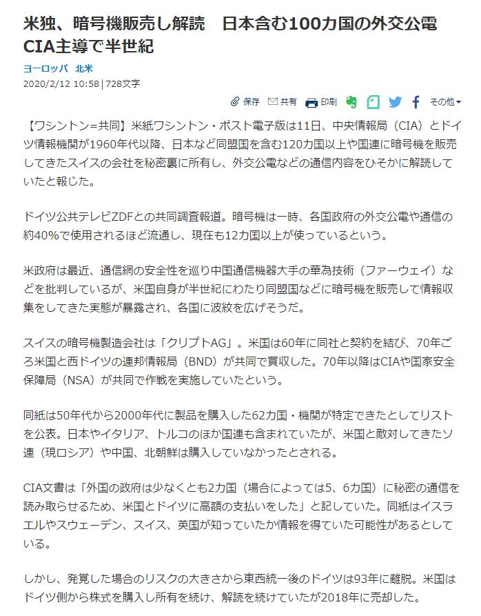 "sak on Twitter: ""「米独、暗号機販売し解読 日本含む100カ国の外交 ..."